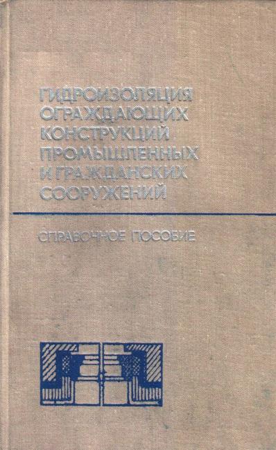 Гидроизоляция ограждающих конструкций промышленных и гражданских сооружений. Искрин В.С. (ред.). 1975