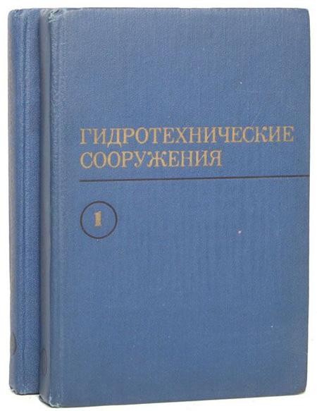 Гидротехнические сооружения. Том 1-2. Гришин М.М. (ред.). 1979