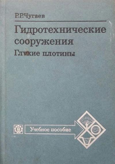 Гидротехнические сооружения. Том 1. Глухие плотины. Чугаев Р.Р. 1985