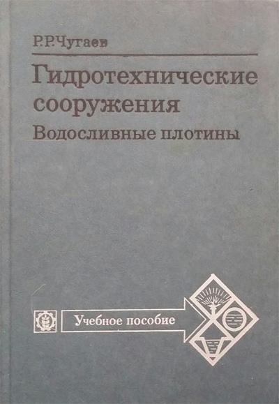 Гидротехнические сооружения. Том 2. Водосливные плотины. Чугаев Р.Р. 1985