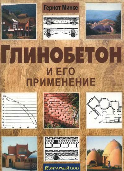 Глинобетон и его применение. Гернот Минке. 2004