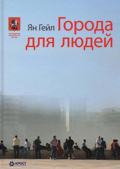 Города для людей. Ян Гейл. 2012 (2010)