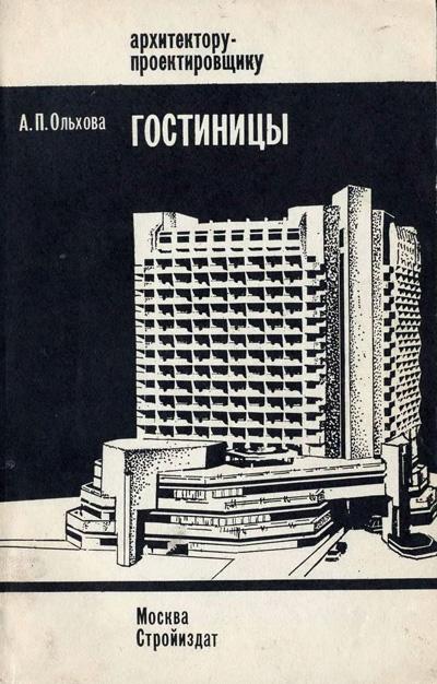 Гостиницы. Ольхова А.П. 1983