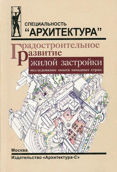 Градостроительное развитие жилой застройки. Крашенинников А.В. 2005