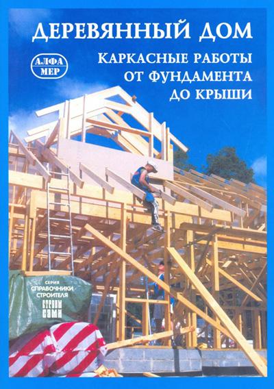 Деревянный дом. Каркасные работы от фундамента до крыши. Кеппо Юхани. 2008
