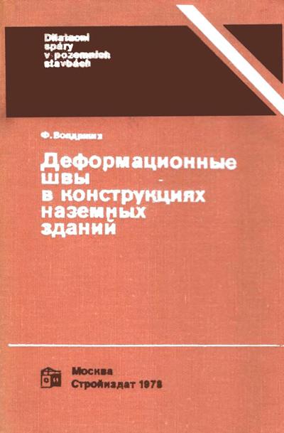 Деформационные швы в конструкциях наземных зданий. Волдржих Ф. 1978