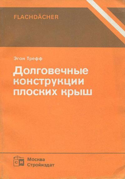 Долговечные конструкции плоских крыш. Трефф Э. 1988