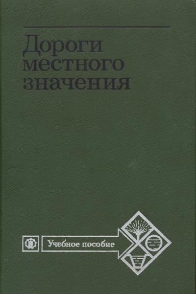 Дороги местного значения. Кузнецов Г.А. (ред.). 1986