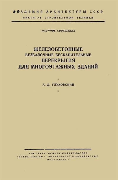 Железобетонные безбалочные бескапительные перекрытия. Глуховский А.Д. 1956