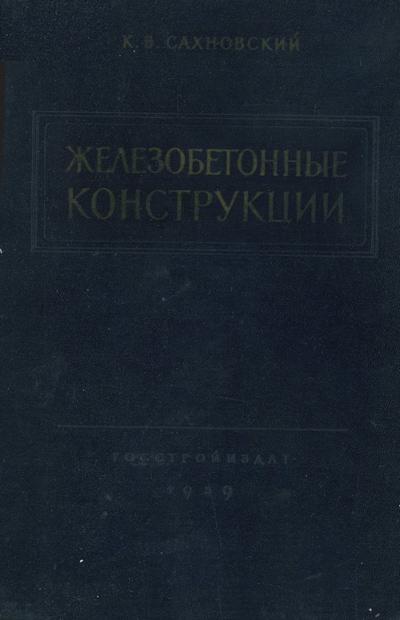 Конструкции железобетонные книги жби каталог прайс