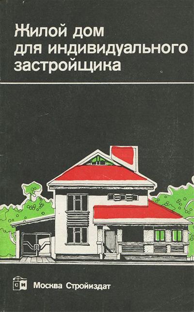 Жилой дом для индивидуального застройщика. Агаянц Л.М. и др. 1991