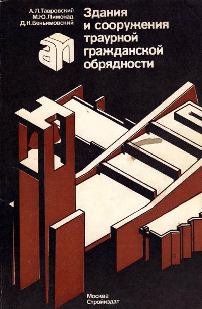Здания и сооружения траурной гражданской обрядности. Тавровский А.Л. 1985