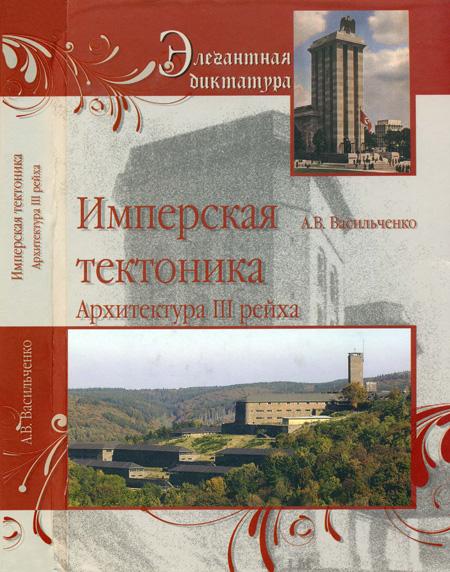 Имперская тектоника. Архитектура III рейха. Васильченко А.В. 2010