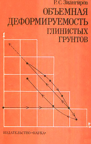 Объёмная деформируемость глинистых грунтов. Зиангиров Р.С. 1979