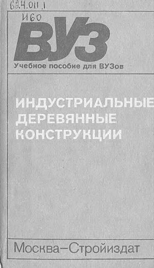 Индустриальные деревянные конструкции. Слицкоухов Ю.В. (ред.). 1991