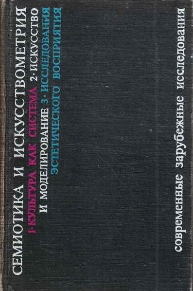 Семиотика и искусствометрия. Современные зарубежные исследования. Лотман Ю.М., Петров В.М. (ред.). 1972