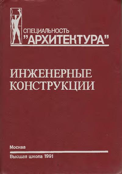 Инженерные конструкции. Ермолов В.В. (ред). 1991