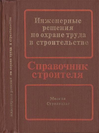 Инженерные решения по охране труда в строительстве. Орлов Г.Г. и др. 1985