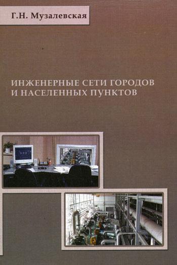 Инженерные сети городов и населенных пунктов. Музалевская Г.Н. 2006