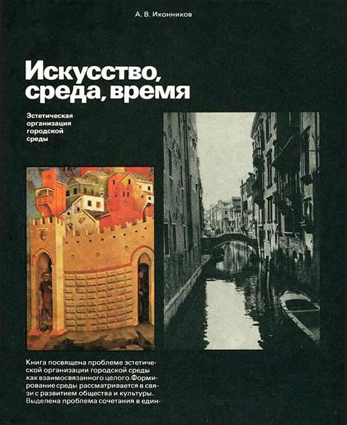 Искусство, среда, время. Иконников А.В. 1985