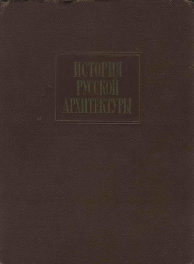 История русской архитектуры. Брунов Н.И. и др. 1956