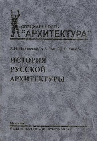 История русской архитектуры. Пилявский В.И., Тиц А.А., Ушаков Ю.С. 2003