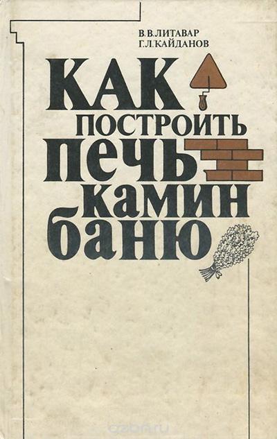 Как построить печь, камин, баню. Литавар В.В., Кайданов Г.Л. 1990
