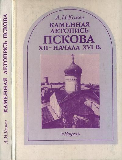 Каменная летопись Пскова XII - начала XVI в. Комеч А.И. 1993