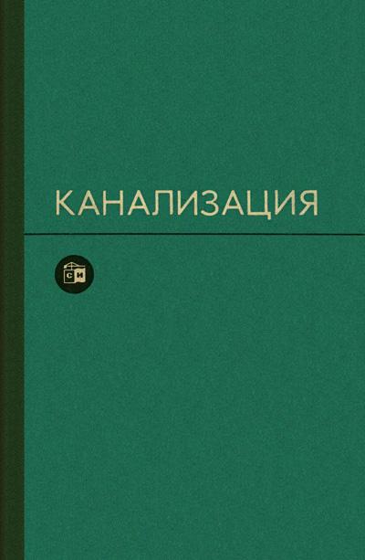 Канализация. Учебник для вузов. Яковлев С.В. и др. 1975