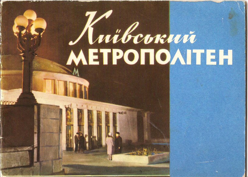 Киевский метрополитен. Фотобуклет. 1961