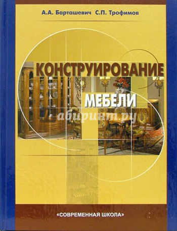 Конструирование мебели. Барташевич А.А., Трофимов С.П. 2006