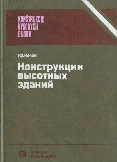 Конструкции высотных зданий. Козак Ю. 1986