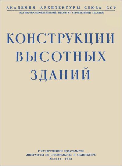 Конструкции высотных зданий. НИИ строительной техники. Иванов И.Т. (ред.). и др. 1952