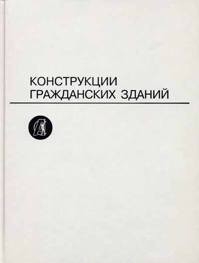 Конструкции гражданских зданий. Туполев М.С. (ред.). 2007