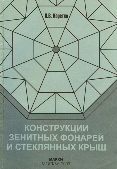Конструкции зенитных фонарей и стеклянных крыш. Коретко О.В. 2003