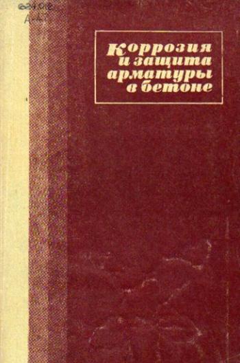 Коррозия и защита арматуры в бетоне. Алексеев С.Н. 1968