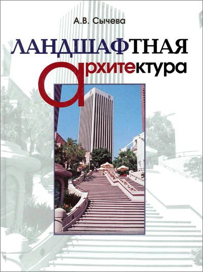 Ландшафтная архитектура. Сычева А.В. 2004