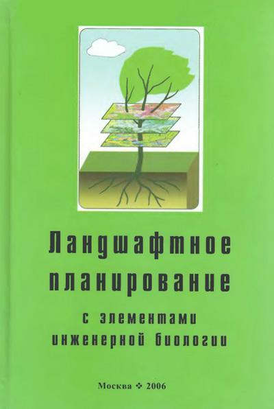 Ландшафтное планирование с элементами инженерной биологии. Дроздов А.В. 2006