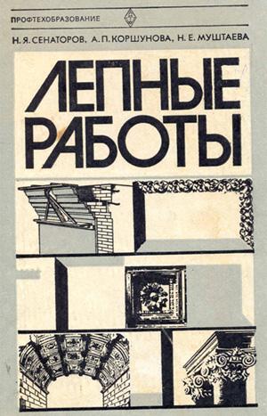 Лепные работы. Сенаторов Н.Я. и др. 1982