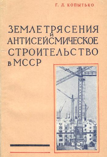 Землетрясения и антисейсмическое строительство в Молдавской ССР. Копытько Г.Л. 1961