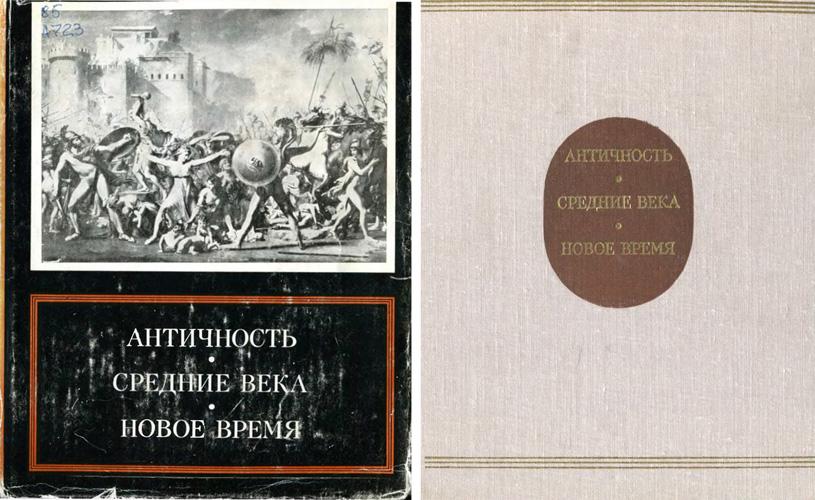 Античность. Средние Века. Новое время (Проблемы искусства). Либман М.Я. 1977