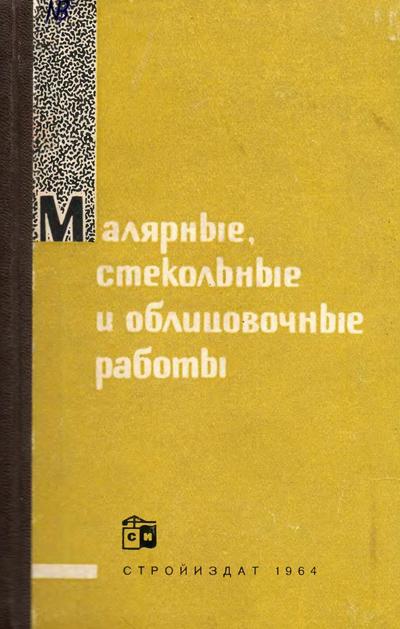 Малярные, стекольные и облицовочные работы. Клочанов П.К., Эйдинов Ю.С. 1964