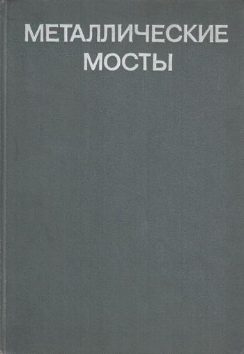 Металлические мосты. Протасов К.Г., Теплицкий А.В. и др. 1973
