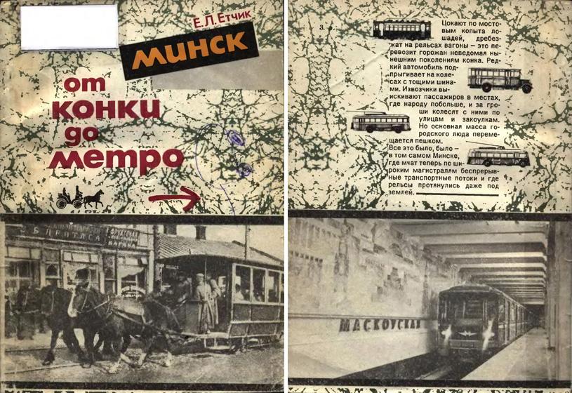 Минск. От конки до метро. Етчик Е.Л. 1991