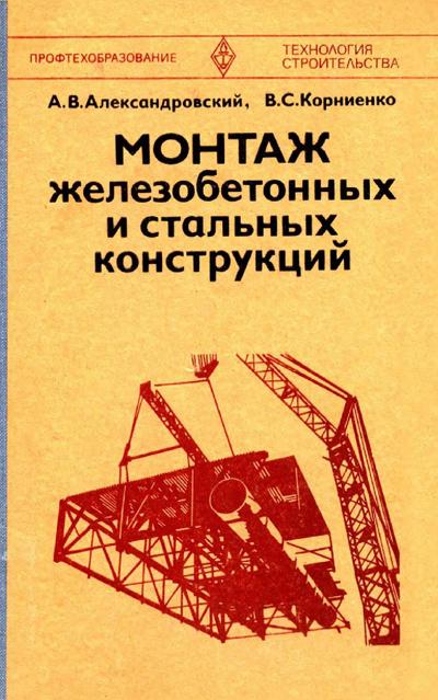 Монтаж железобетонных и стальных конструкций. Александровский А.В., Корниенко В.С. 1980
