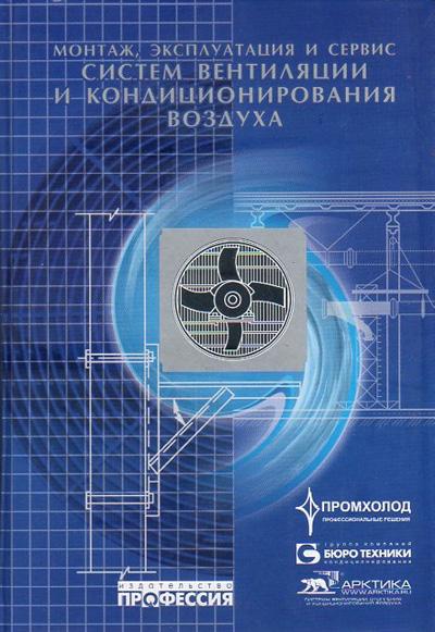 Монтаж, эксплуатация и сервис систем вентиляции и кондиционирования воздуха. Минин В.Е. (ред.). 2005