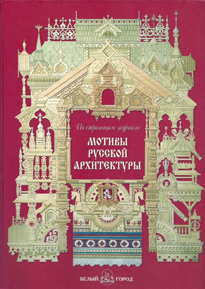 Мотивы Русской Архитектуры. Майорова Н. 2012