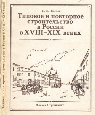 Типовое и повторное строительство в России в XVIII-XIX веках. Ожегов С.С. 1984