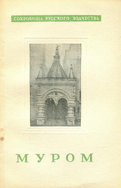 Муром. Сокровища русского зодчества. Веснин. В.А (ред.). 1947