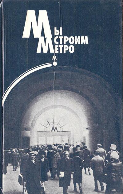 Мы строим метро. Сборник статей. Васюков П.А. (ред.). 1983